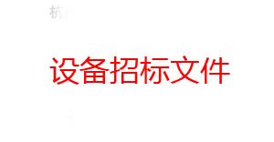 杭州东华链条集团有限公司焊接机器人设备招标文件